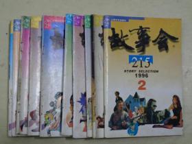 故事会 1996年(2、3、4、6、7、8、9、10、11、12)【10册合售】