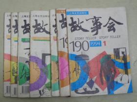 故事会 1994年(1、2、6、7、9、10、12)【7册合售】