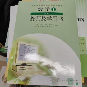 普通高中课程标准实验教科书数学1必修(B版)教师 教学用书