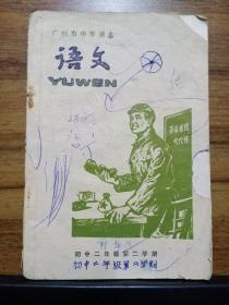 广州市中学课本 语文 初中二年级第二学期