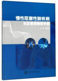 慢性阻塞性肺疾病社区管理规范手册