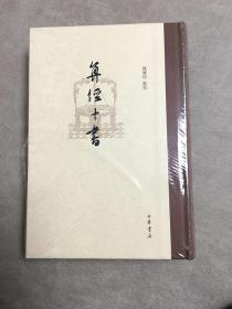 算经十书(点校者钱宝琮钤印本)