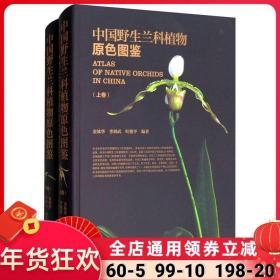 【正版现货速发】中国野生兰科植物原色图鉴(套装上下册) [Atlas of Native Orchids in China]