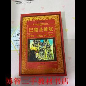 福尔摩斯探案集 上下 柯南﹒道尔 中国戏剧出版社 9787104024002