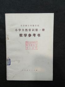 全日制十年制学校 小学自然常识第一册 教学参考书( 1978年1版1印)
