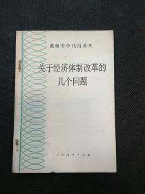 高级中学代用课本:关于经济体制改革的几个问题(全一册)