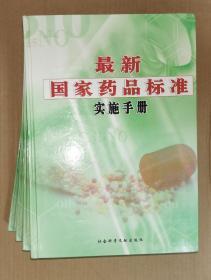 最新国家药品标准实施手册(1-4全)