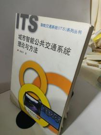 智能交通系统(ITS)系列丛书:城市智能公共交通系统理论与方法