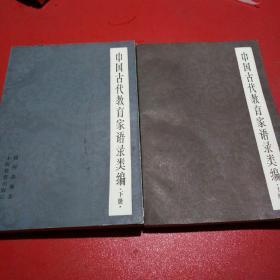 中国古代教育家语录类编上下册