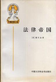 《法律帝国》【外国法律文库。正版现货,无字迹无写划,品如图】