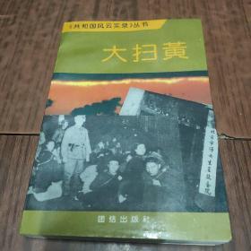 大扫黄(5-1)