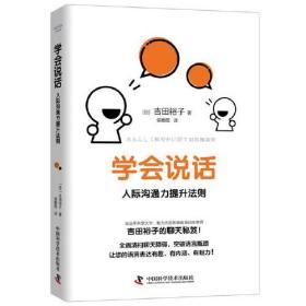 学会说话 人际沟通力提升法则