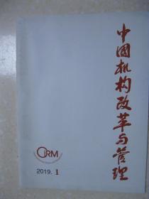 """中国机构改革与管理 2019年第1期(总83期。有:江苏省生态环境保护综合执法管理体制改革的探索与实践;关于部门及内设机构编制配置的思考;长丰县扎实推进乡镇综合执法改革试点;广州开发区相对集中行政许可权改革的探索与思考;象山县探索""""最多跑一次""""改革;中山市创新事业单位管理专栏;走出承担行政职能事业单位改革的逆境——基于温州个案的实证研究;日本地方政府机构改革和编制管理研究——以东京都和长崎县为例)"""