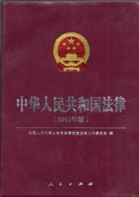 软精装:《中华人民共和国法律(2011年版)》【正版现货,带光盘】