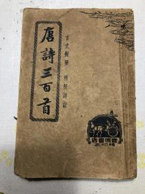 唐诗三百首 春明书店