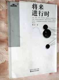 地平线未来丛书(第1辑):将来进行时(2014-1月1版1印)