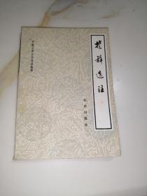 楚辞选注(32开本,北京出版社。80年一版一印刷)内页干净,品相可以。