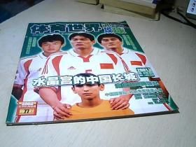 体育世界【2001年  3  总316 期】 (无海报)
