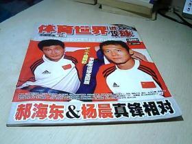 体育世界 进攻足球 2001年 25期【总第337期】无海报