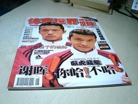 体育世界【2001年 9  总325期】 (无海报)