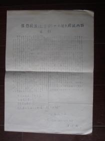 文革油印传单:强烈抗议《红革会》一小撮人的法西斯暴行——上海冶金学校《燎原》战斗队翻印1967年1月31日(8开)