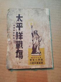 太平洋战场: 从爆发到降服 (民国三十五年初版)缺后封面 (品见图)