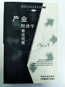DI2168588 产业经济学前沿问题【一版一印】【书内有读者签名】