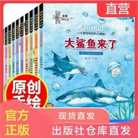 小牛顿趣味动物科学馆 全套10册 奇妙自然百科幼儿版十万个为什么