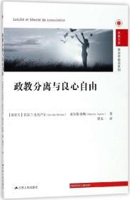 政教分离与良心自由/政治学前沿系列/凤凰文库