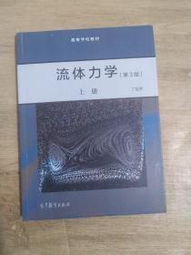 流体力学(第3版)上册