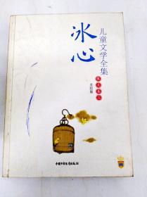 DR137254 冰心儿童文学全集--散文卷二(美绘版)(书内有读者签名)