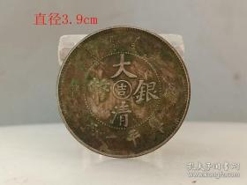 乡下收的少见的大清银币吉字龙纹银元