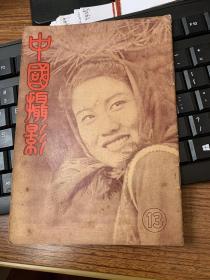 153:中国摄影 13