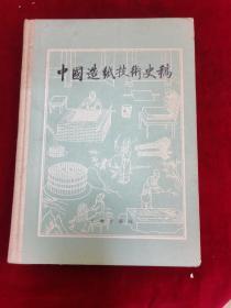 中国造纸技术史稿(精装)