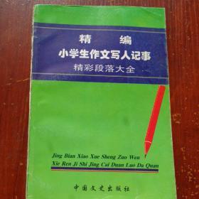 精编小学生作文写人记事精彩段落大全  书口有字迹