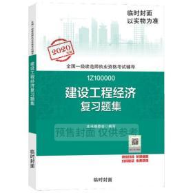 2020年版全国一级建造师执业 格  辅导•建设工程经济复习题集
