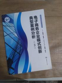 电子商务企业模式创新典型案例分析(第3辑)