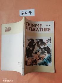 CHINESE LITERATURE1979.4 (中国文学, 英文月刊1979年第4期)