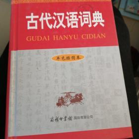 古代汉语词典(单色插图本)