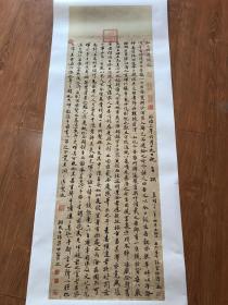 祝允明_祖允晖庆诞记。纸本大小44.11*139.48厘米。宣纸原色原大仿真。微喷