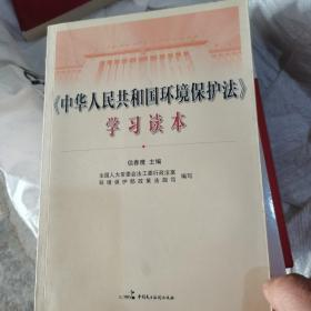 《中华人民共和国环境保护法》学习读本