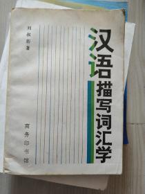 汉语描写词汇学