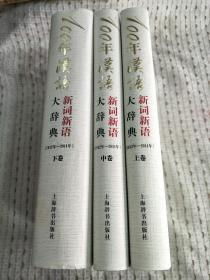 100年汉语新词新语大辞典(1912年—2011年)