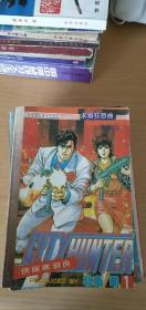 侠探寒羽良(卷五1)