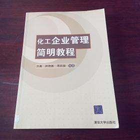 化工企业管理简明教程