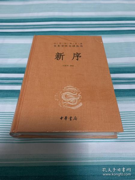 中华经典名著全本全注全译丛书:新序(精)