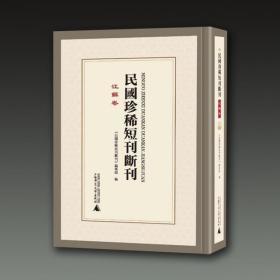 民国珍稀短刊断刊 江苏卷(16开精装 全二十三册 原箱装)