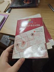 五羊杯冠军赛名局赏析(上)(第2版)