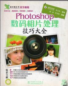 《Photoshop数码相片处理技巧大全》【正版现货,品如图】