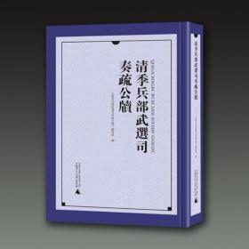 清季兵部武选司奏疏公牍(16开精装 全四十册 原箱装)